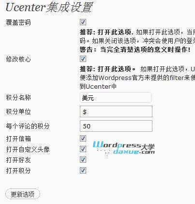 wpdaxue.com-201301236