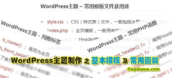 wpdaxue.com-201301280