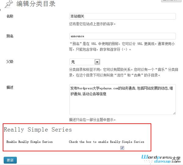 wpdaxue.com-201303484
