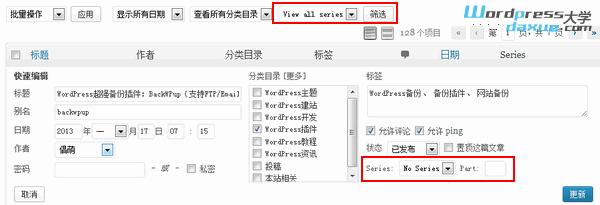 wpdaxue.com-201303487