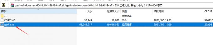 geth_zip-680x144